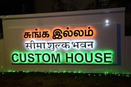 24 மணி நேரமும் செயல்படும் சென்னை சுங்கத் துறை !