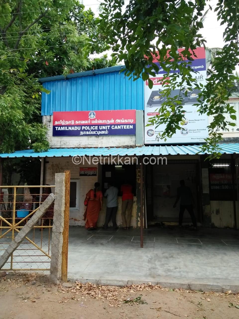 நாகை : சீருடை பணியாளர்கள் குடும்பம் பரிதவிப்பு!
